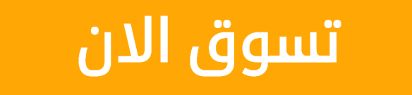f556abcd2 تسوق عبر الانترنت في المغرب | تسوق و الدفع عند الاستلام,
